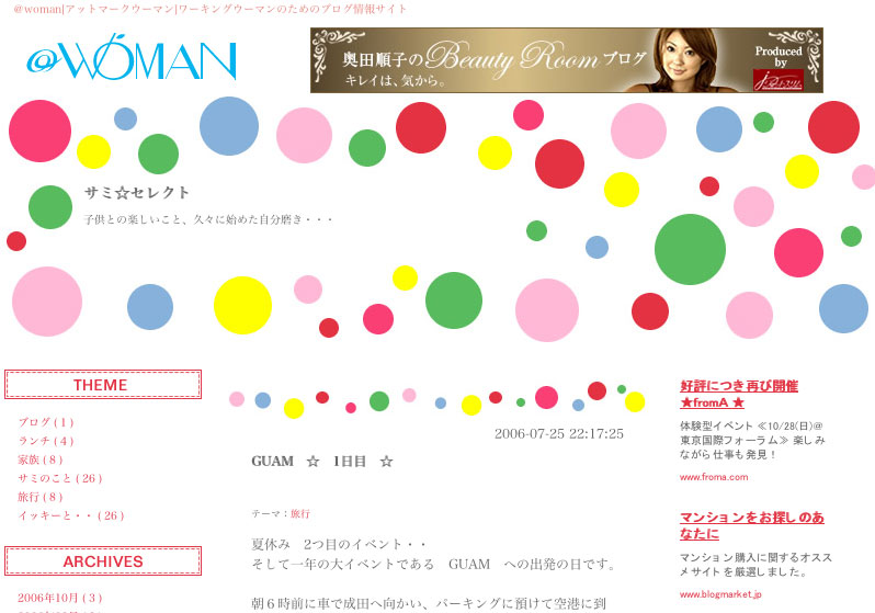 GUAM ☆ 1日目 ☆