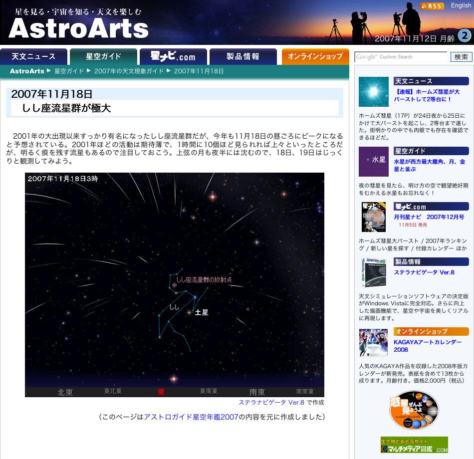 アストロアーツの獅子座流星群情報